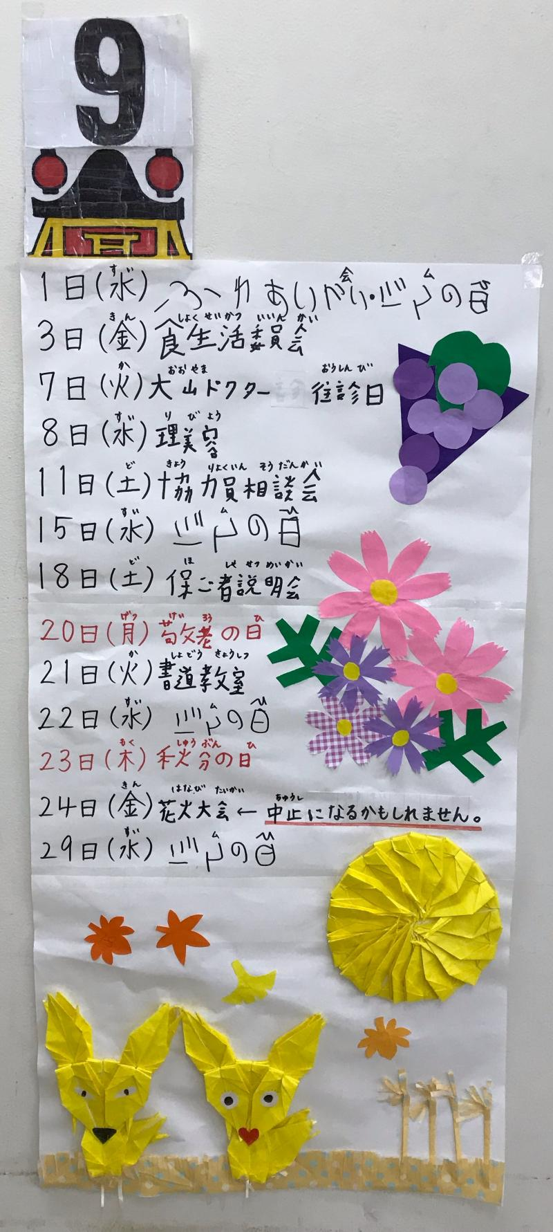 9月の予定表