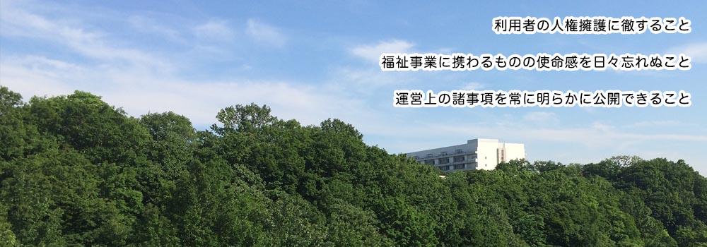 愛の森学園